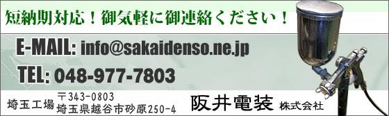 焼付塗装(焼付け塗装)・粉体塗装、金属塗装の阪井電装株式会社